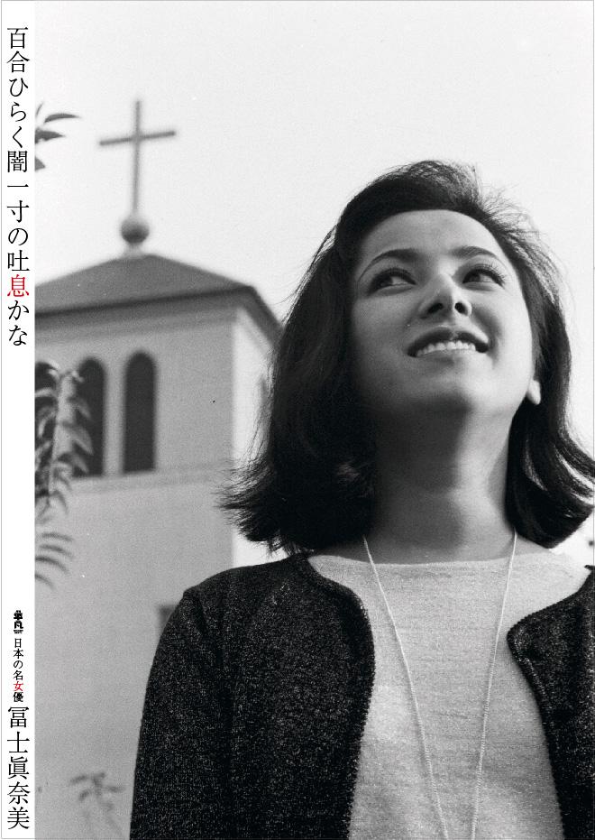 冨士眞奈美の画像 p1_26